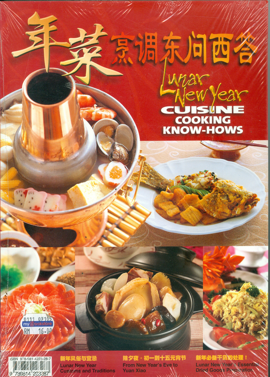 Lunar new year cuisine cooking know hows my book store for Art cuisine cookware reviews